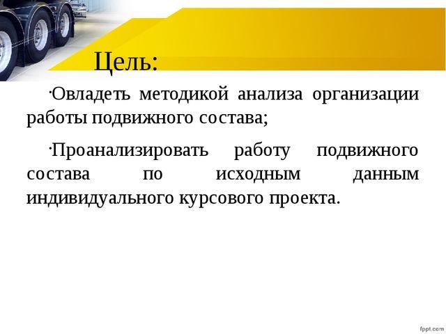 Цель: Овладеть методикой анализа организации работы подвижного состава; Проан...