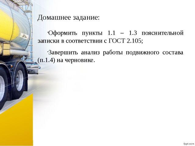 Домашнее задание: Оформить пункты 1.1 – 1.3 пояснительной записки в соответст...