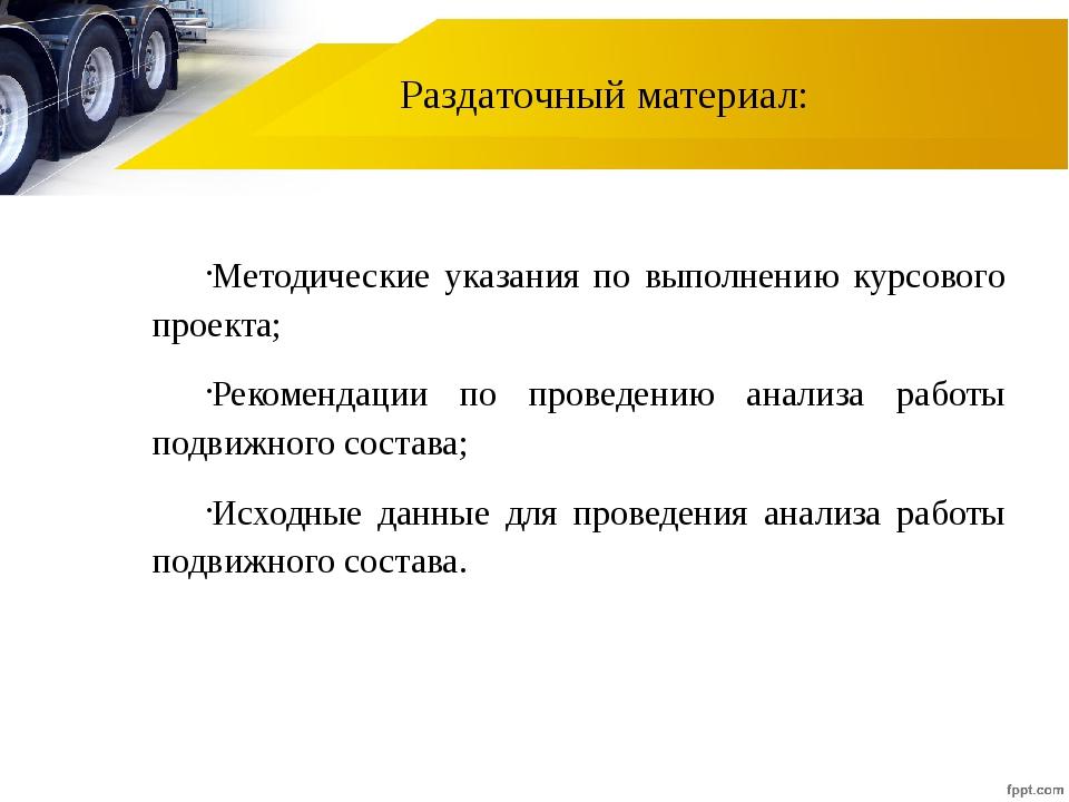 Раздаточный материал: Методические указания по выполнению курсового проекта;...