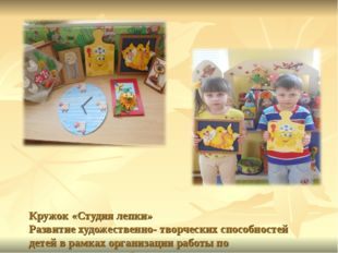 Кружок «Студия лепки» Развитие художественно- творческих способностей детей