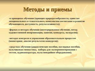 -в принципах обучения (принцип природосообразности, единство эмоционального и