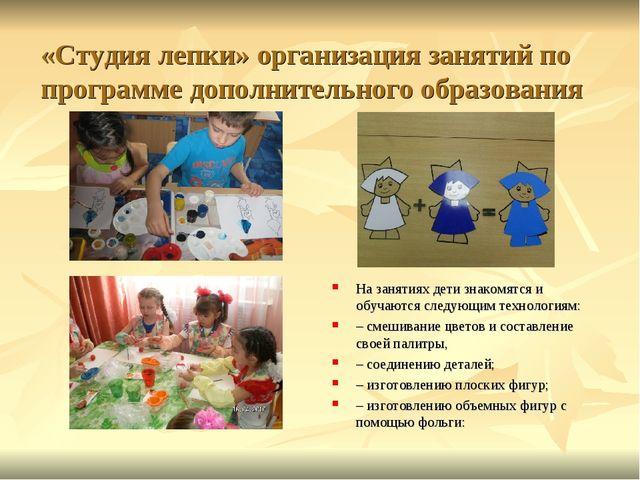 На занятиях дети знакомятся и обучаются следующим технологиям: – смешивание...