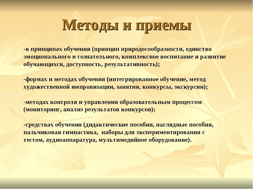 -в принципах обучения (принцип природосообразности, единство эмоционального и...