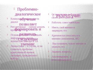 Проблемно-диалогическое обучение позволяет формировать и развивать следующие