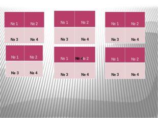 № 1 № 2 № 3 № 4 № 1 № 2 № 3 № 4 № 1 № 2 № 3 № 4 № 1 № 2 № 3 № 4 № 1 № 2 № 3
