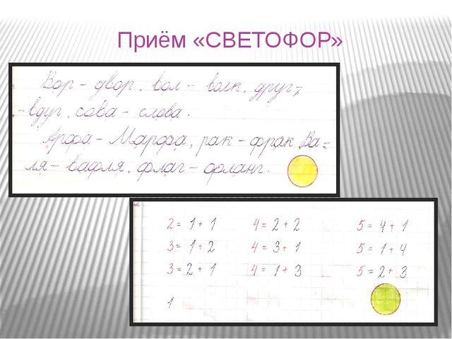 Приём «СВЕТОФОР»