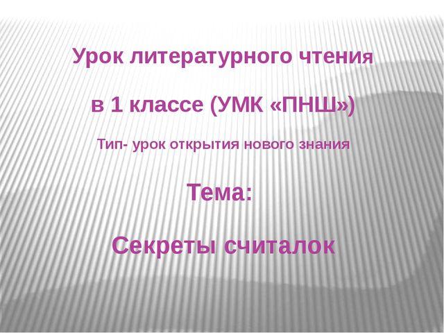 Урок литературного чтения в 1 классе (УМК «ПНШ») Тип- урок открытия нового з...