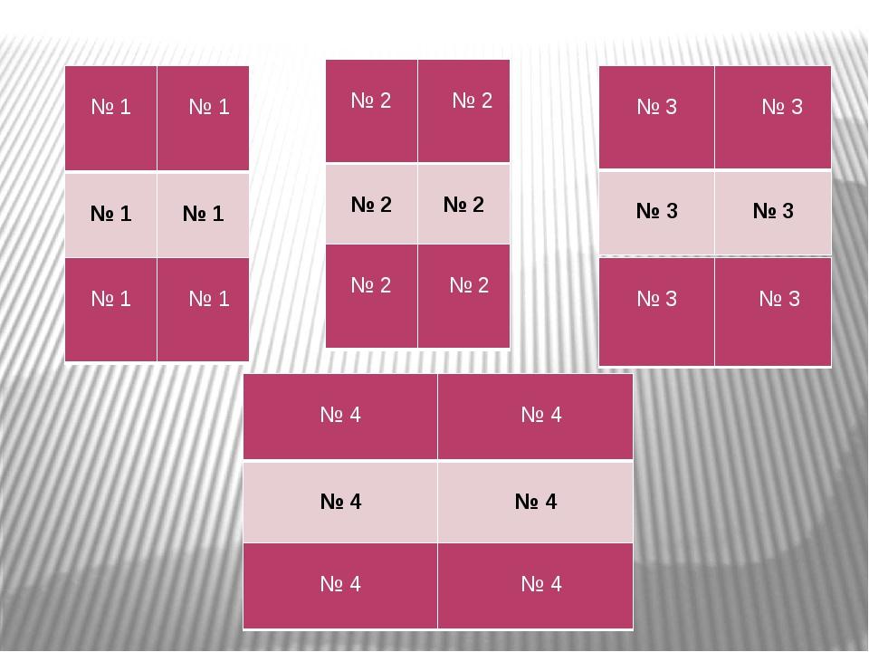 № 2 № 2 № 2 № 2 № 1 № 1 № 1 № 1 № 3 № 3 № 3 № 3 № 4 № 4 № 4 № 4 № 4 № 4 № 1...
