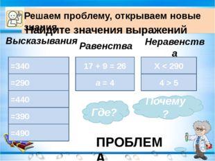 Высказывания 170 ∙ 2 (380 + 90) – 80 585 – (10 + 85) Решаем проблему, открыва