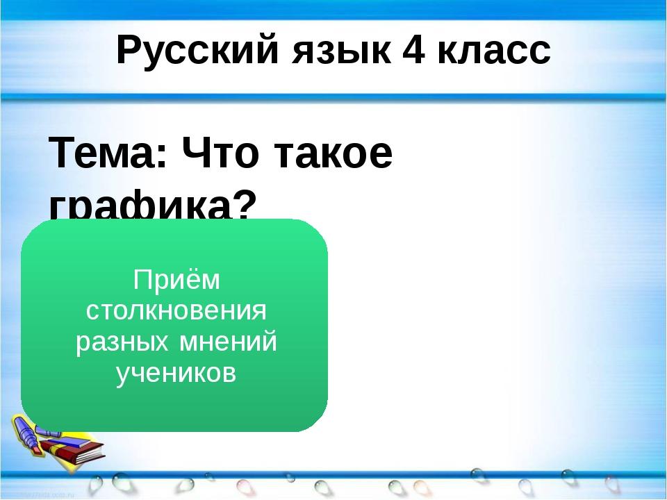 Русский язык 4 класс Тема: Что такое графика? Приём столкновения разных мнени...