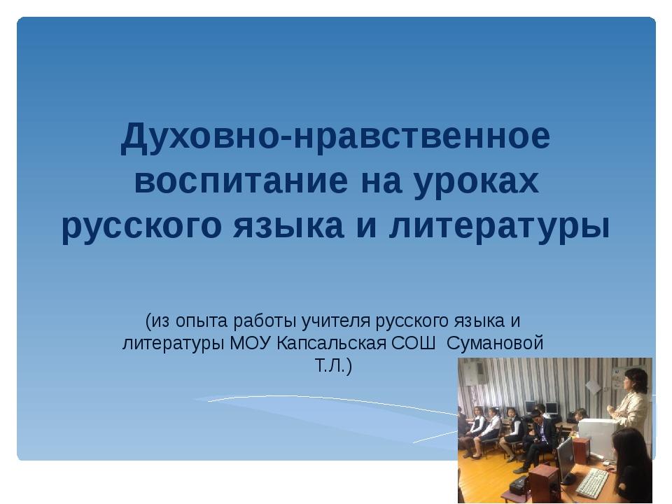 Духовно-нравственное воспитание на уроках русского языка и литературы (из опы...