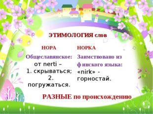 ЭТИМОЛОГИЯ слов РАЗНЫЕ по происхождению НОРАНОРКА Общеславянское: от nerti –