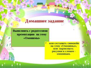 Выполнить с родителями презентацию на тему «Омонимы» Домашнее задание или сос