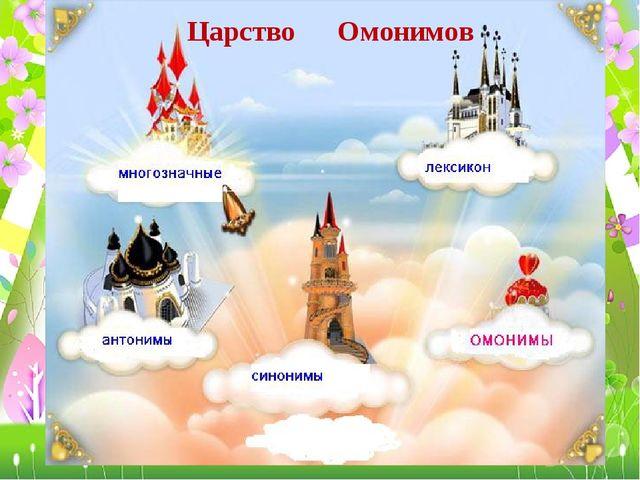 Царство Омонимов