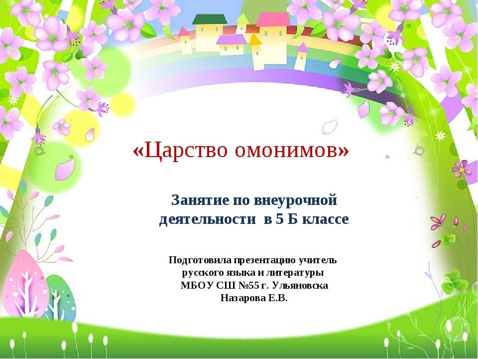 «Царство омонимов» Занятие по внеурочной деятельности в 5 Б классе Подготовил...