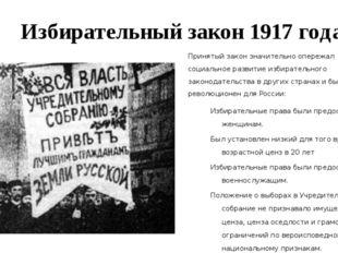 Избирательный закон 1917 года Принятый закон значительно опережал социальное