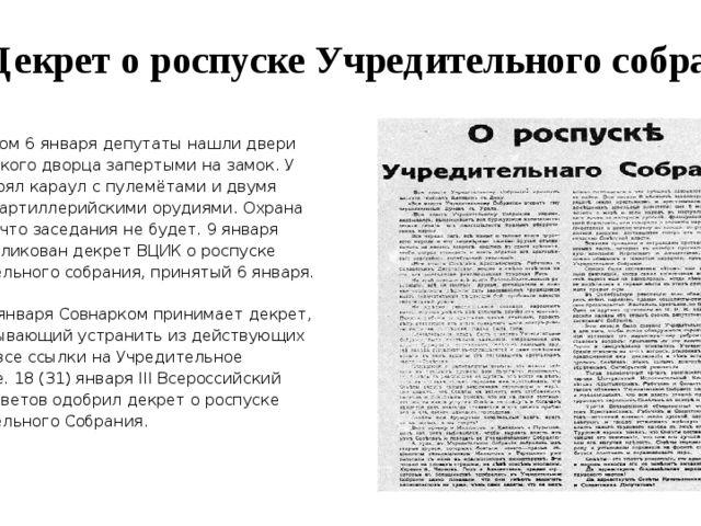 Декрет о роспуске Учредительного собрания Вечером 6 января депутаты нашли две...