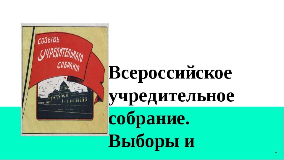 Всероссийское учредительное собрание. Выборы и ликвидация