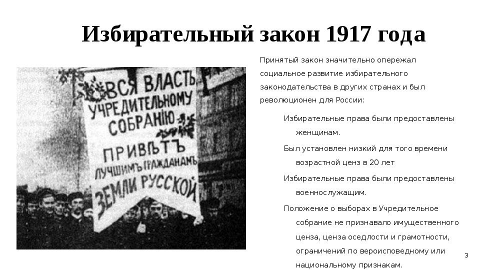 Избирательный закон 1917 года Принятый закон значительно опережал социальное...