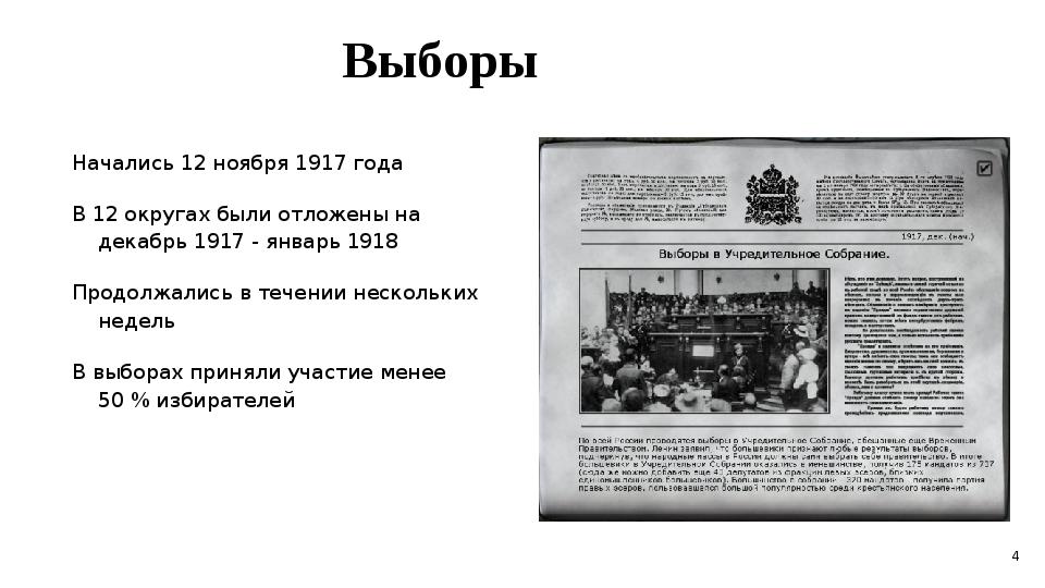 Выборы Начались 12 ноября 1917 года В 12 округах были отложены на декабрь 191...