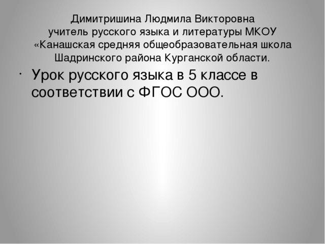 Димитришина Людмила Викторовна учитель русского языка и литературы МКОУ «Кана...
