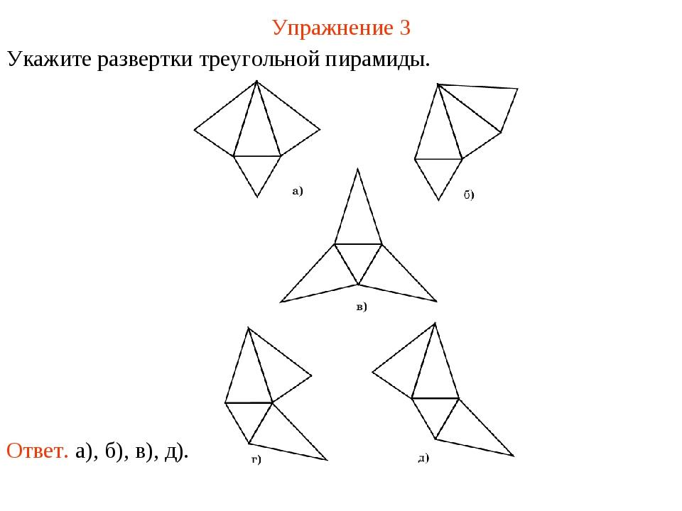 Упражнение 3 Укажите развертки треугольной пирамиды. Ответ. а), б), в), д).