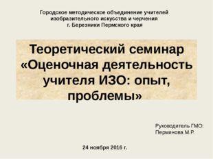 Теоретический семинар «Оценочная деятельность учителя ИЗО: опыт, проблемы» Го