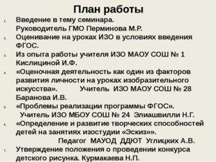 План работы Введение в тему семинара. Руководитель ГМО Перминова М.Р. Оценива