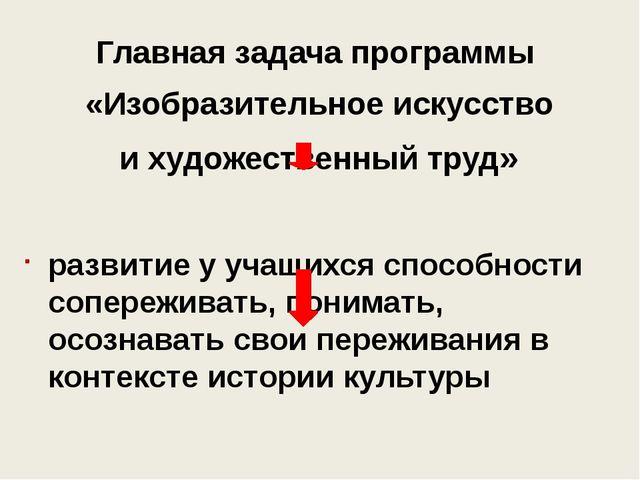 Главная задача программы «Изобразительное искусство и художественный труд» ра...