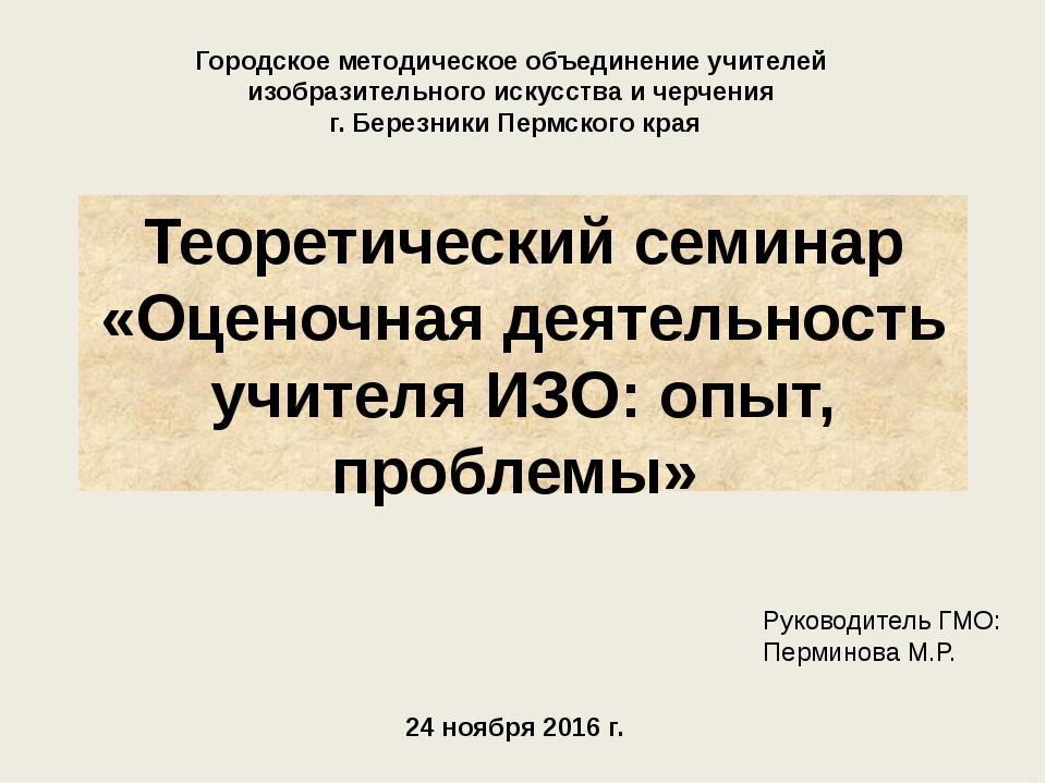 Теоретический семинар «Оценочная деятельность учителя ИЗО: опыт, проблемы» Го...