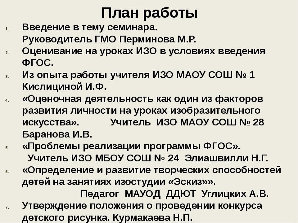 План работы Введение в тему семинара. Руководитель ГМО Перминова М.Р. Оценива...