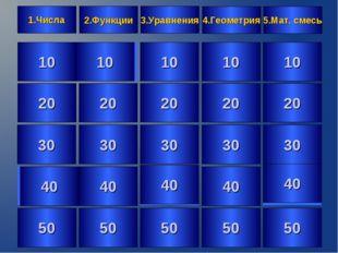 * 10 20 30 40 50 10 20 30 40 50 10 20 30 40 50 10 20 30 40 50 10 20 30 40 50