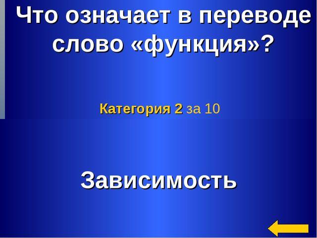 * Что означает в переводе слово «функция»? Зависимость Категория 2 за 10
