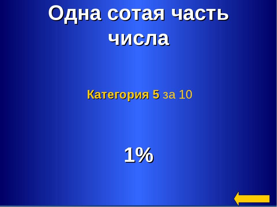 * Одна сотая часть числа 1% Категория 5 за 10