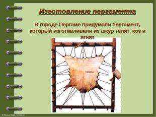 Изготовление пергамента В городе Пергаме придумали пергамент, который изготав
