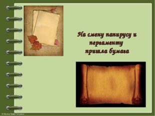 На смену папирусу и пергаменту пришла бумага © Фокина Лидия Петровна