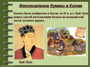 Изготовление бумаги в Китае Бумага была изобретена в Китае во II в. н.э. Цай