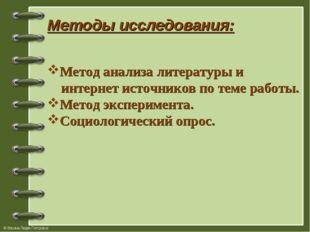 Методы исследования: Метод анализа литературы и интернет источников по теме р