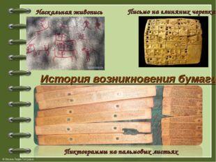 История возникновения бумаги Наскальная живопись Письмо на глиняных черепках