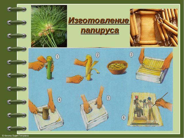 Изготовление папируса © Фокина Лидия Петровна