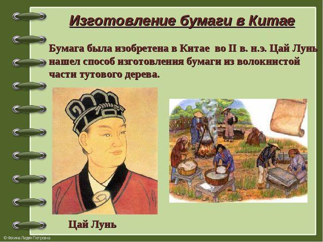 Изготовление бумаги в Китае Бумага была изобретена в Китае во II в. н.э. Цай...