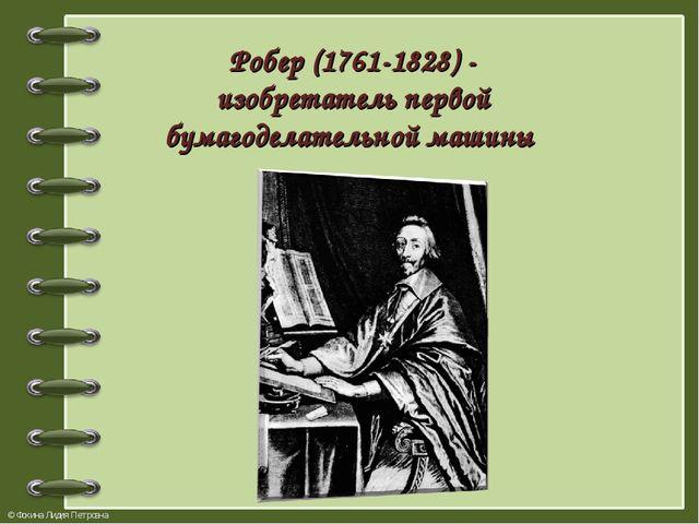 Робер (1761-1828) - изобретатель первой бумагоделательной машины © Фокина Лид...