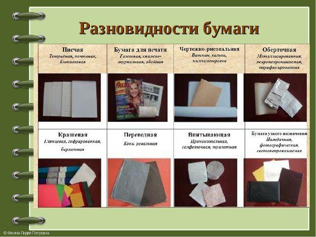 Разновидности бумаги © Фокина Лидия Петровна