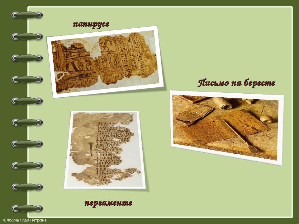 Письмо на бересте пергаменте папирусе © Фокина Лидия Петровна