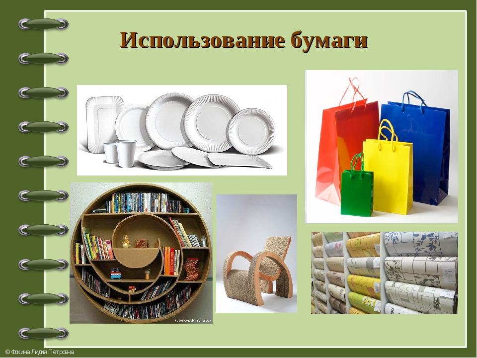Использование бумаги © Фокина Лидия Петровна