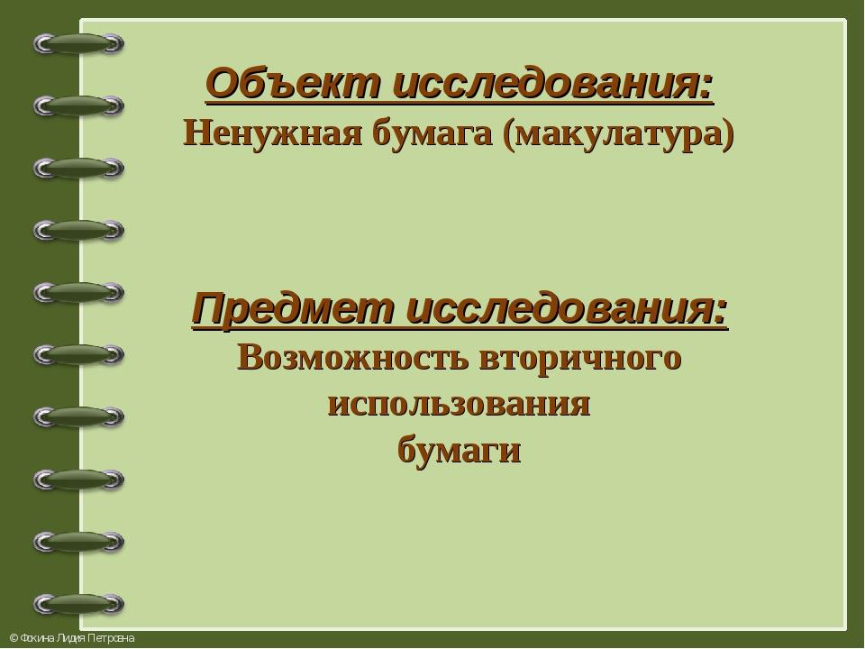 Объект исследования: Ненужная бумага (макулатура) Предмет исследования: Возмо...