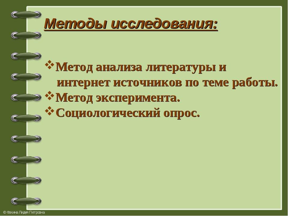 Методы исследования: Метод анализа литературы и интернет источников по теме р...