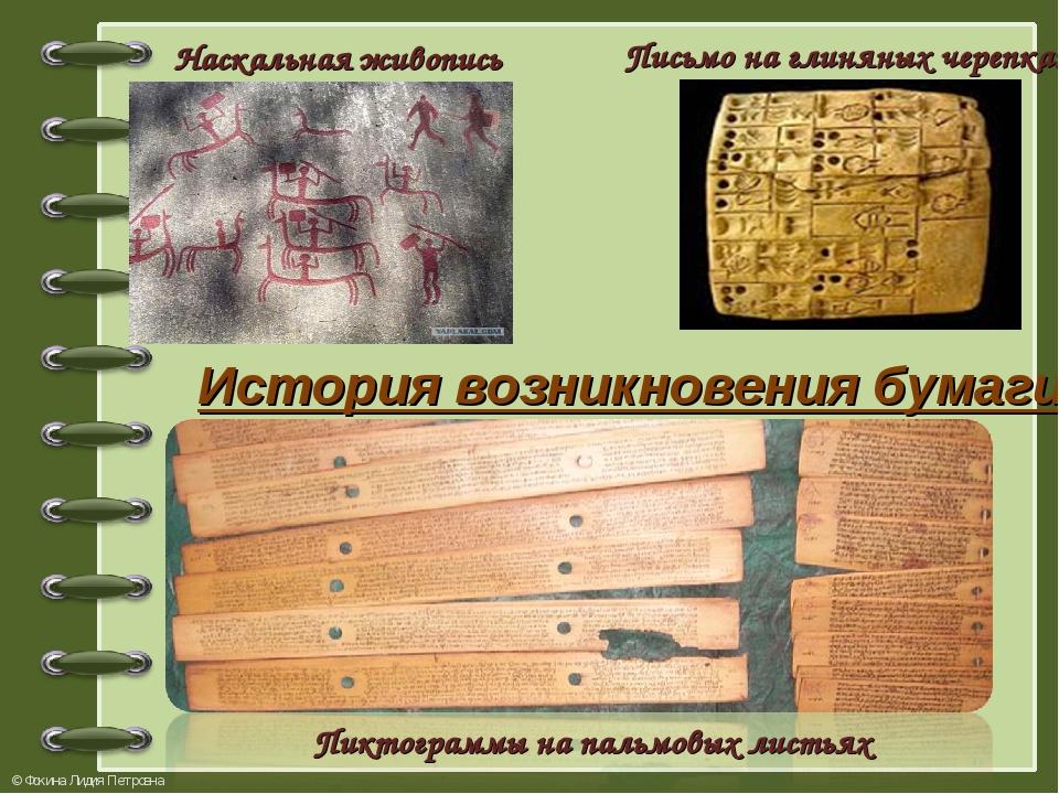 История возникновения бумаги Наскальная живопись Письмо на глиняных черепках...