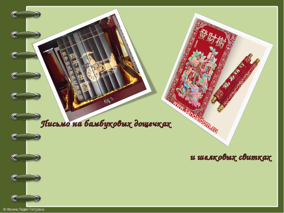 Письмо на бамбуковых дощечках и шелковых свитках © Фокина Лидия Петровна