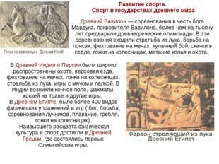 Развитие спорта. Спорт в государствах древнего мира Древний Вавилон — соревно